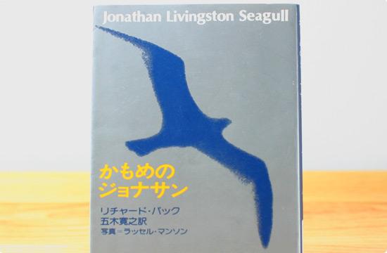 torimizuki_books6jhonasa