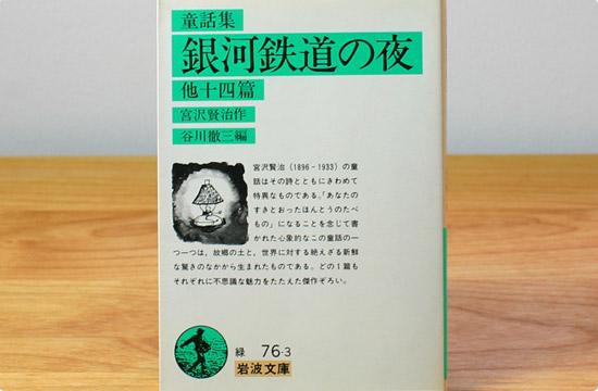 torimizuki_books8ginga