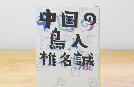 torimizuki_books10siina