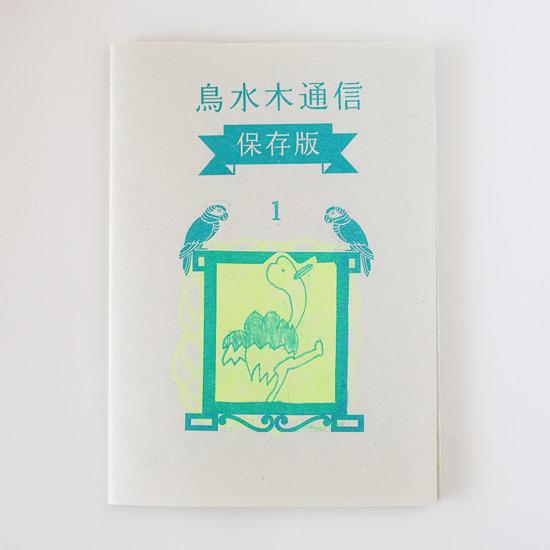 鳥水木通信 <保存版> 第1号 1