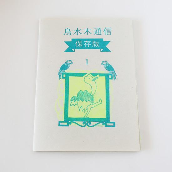 鳥水木通信 <保存版> 第1号 2