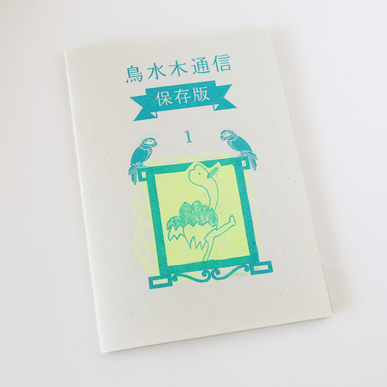鳥水木通信 <保存版> 第1号 3